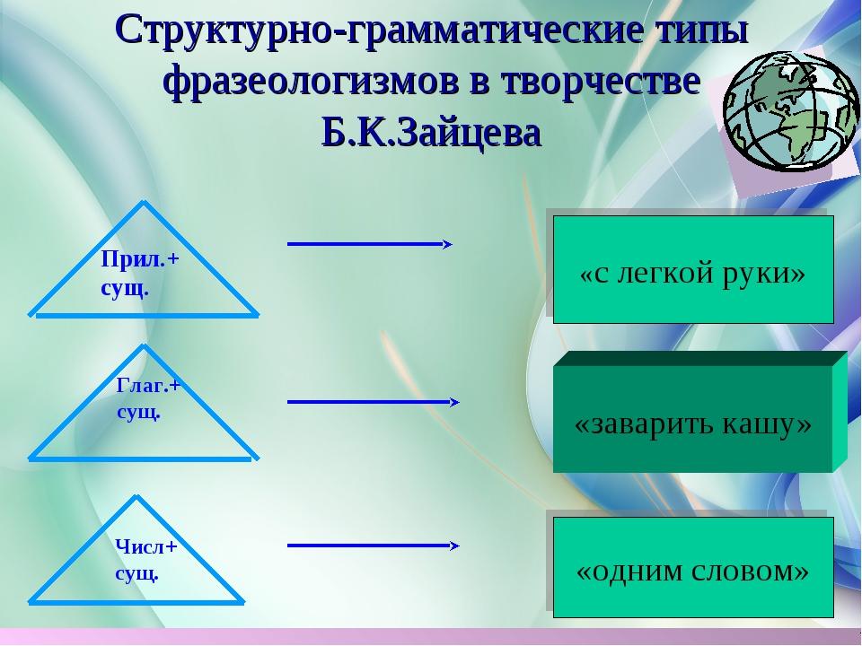 Структурно-грамматические типы фразеологизмов в творчестве Б.К.Зайцева «с лег...
