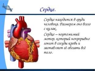 Сердце. Сердце находится в груди человека. Размером оно всего с кулак. Серд