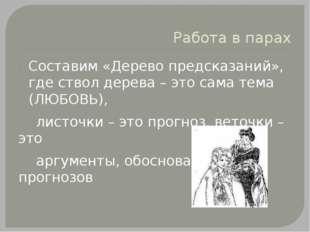 Работа в парах Составим «Дерево предсказаний», где ствол дерева – это сама т