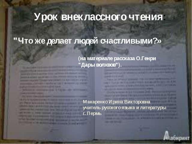 """Урок внеклассного чтения: """"Что же делает людей счастливыми?» (на материале ра..."""