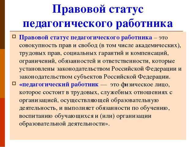 Правовой статус педагогического работника Правовой статус педагогического раб...