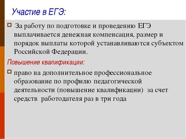 Участие в ЕГЭ: За работу по подготовке и проведению ЕГЭ  выплачивается денеж...
