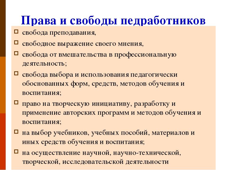 Права и свободы педработников свобода преподавания, свободное выражение своег...