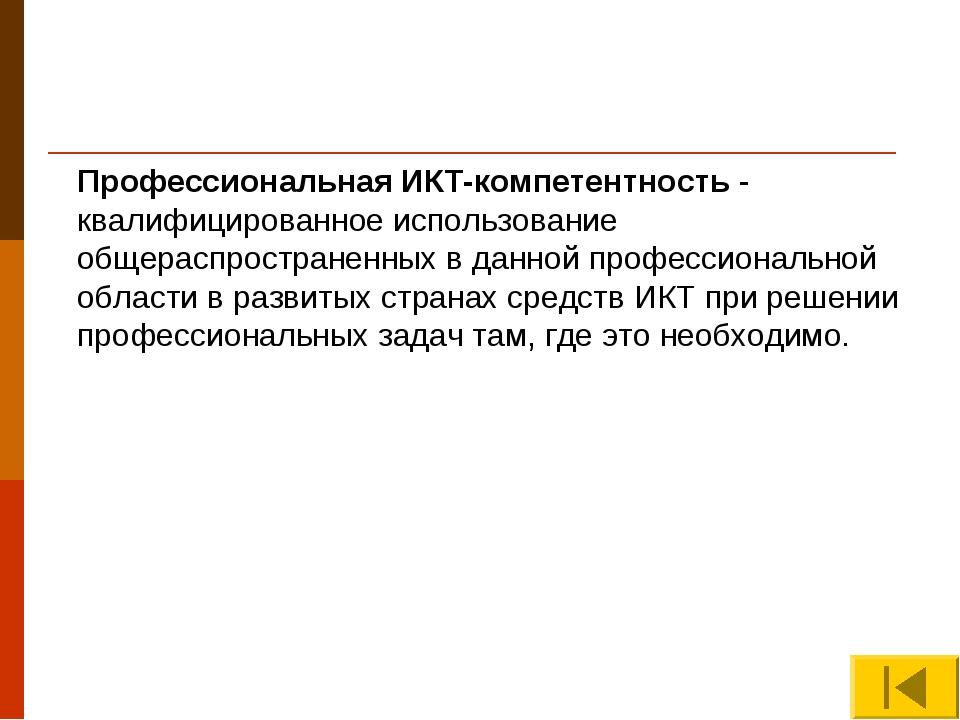 Профессиональная ИКТ-компетентность - квалифицированное использование общерас...