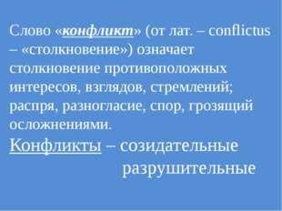 Слово «конфликт» (от лат. – conflictus – «столкновение») означает столкновен