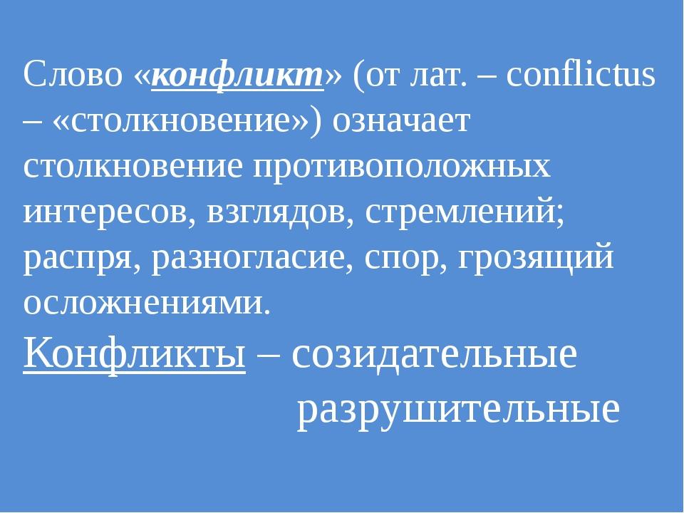 Слово «конфликт» (от лат. – conflictus – «столкновение») означает столкновен...