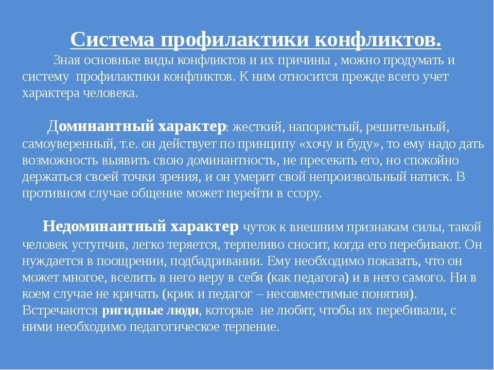 Система профилактики конфликтов. Зная основные виды конфликтов и их причины ,...