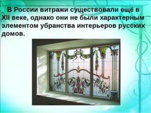 В России витражи существовали ещё в XII веке, однако они не были характерны