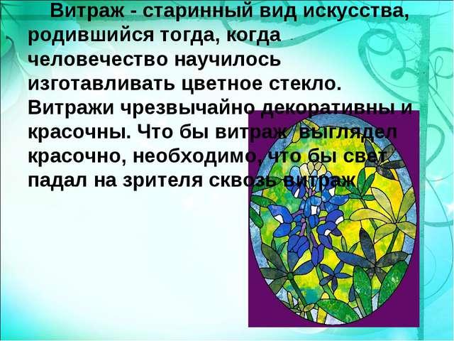 Витраж - старинный вид искусства, родившийся тогда, когда человечество научи...