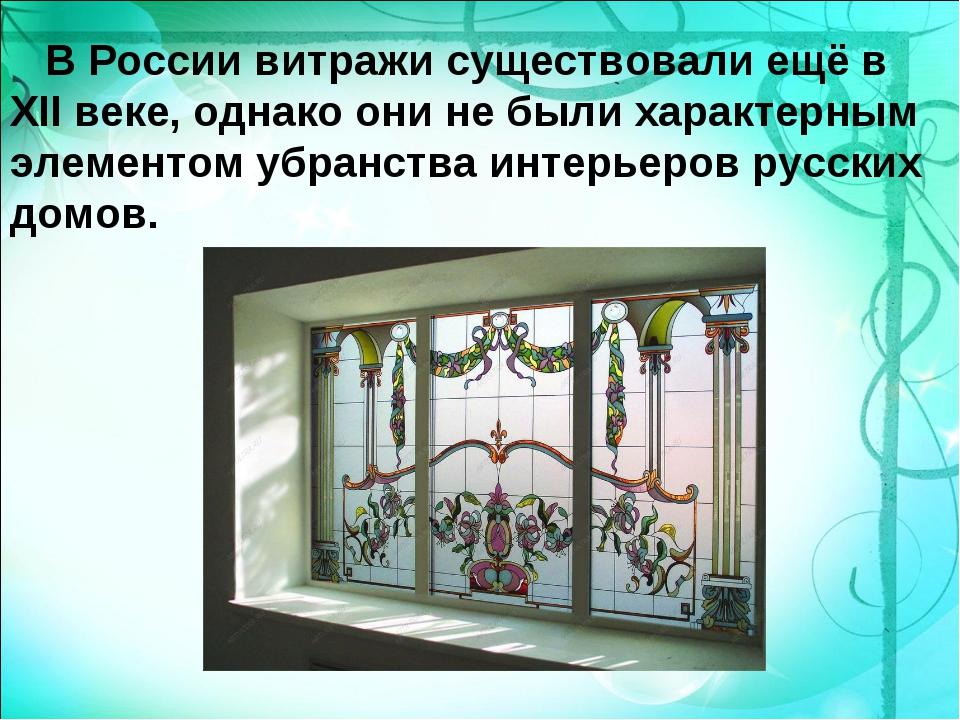 В России витражи существовали ещё в XII веке, однако они не были характерны...