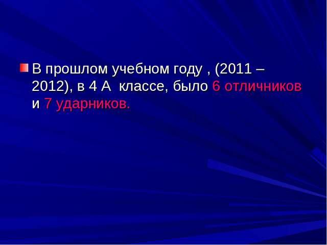 В прошлом учебном году , (2011 – 2012), в 4 А классе, было 6 отличников и 7 у...