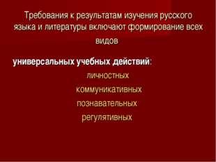 Требования к результатам изучения русского языка и литературы включают формир