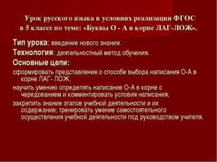 Урок русского языка в условиях реализации ФГОС в 5 классе по теме: «Буквы О