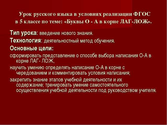 Урок русского языка в условиях реализации ФГОС в 5 классе по теме: «Буквы О...