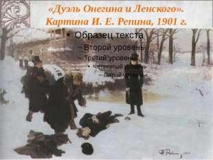 «Дуэль Онегина и Ленского». Картина И. Е. Репина, 1901 г.