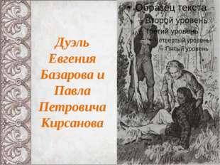 Дуэль Евгения Базарова и Павла Петровича Кирсанова