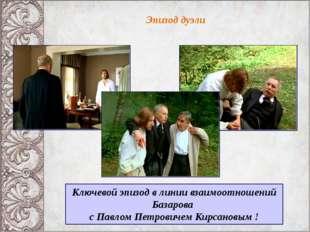 Эпизод дуэли Ключевой эпизод в линии взаимоотношений Базарова с Павлом Петров