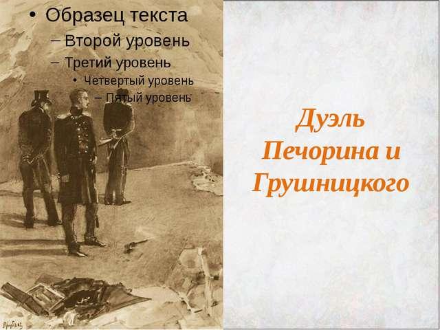 Дуэль Печорина и Грушницкого