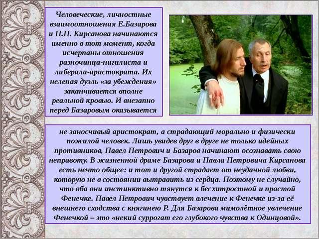Человеческие, личностные взаимоотношения Е.Базарова и П.П. Кирсанова начинаю...