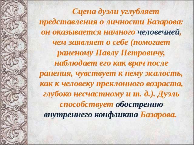Сцена дуэли углубляет представления о личности Базарова: он оказывается намн...
