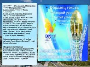 Экспо 2017—2017 жылдың10 шілдесіненбастап10 қыркүйегінедейінҚазақстанн