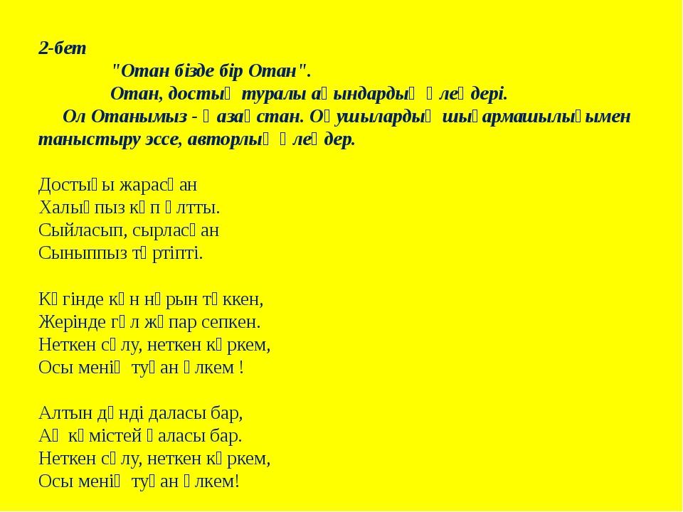 """2-бет """"Отан бізде бір Отан"""". Отан, достық туралы ақындардың өлеңдері. Ол Отан..."""