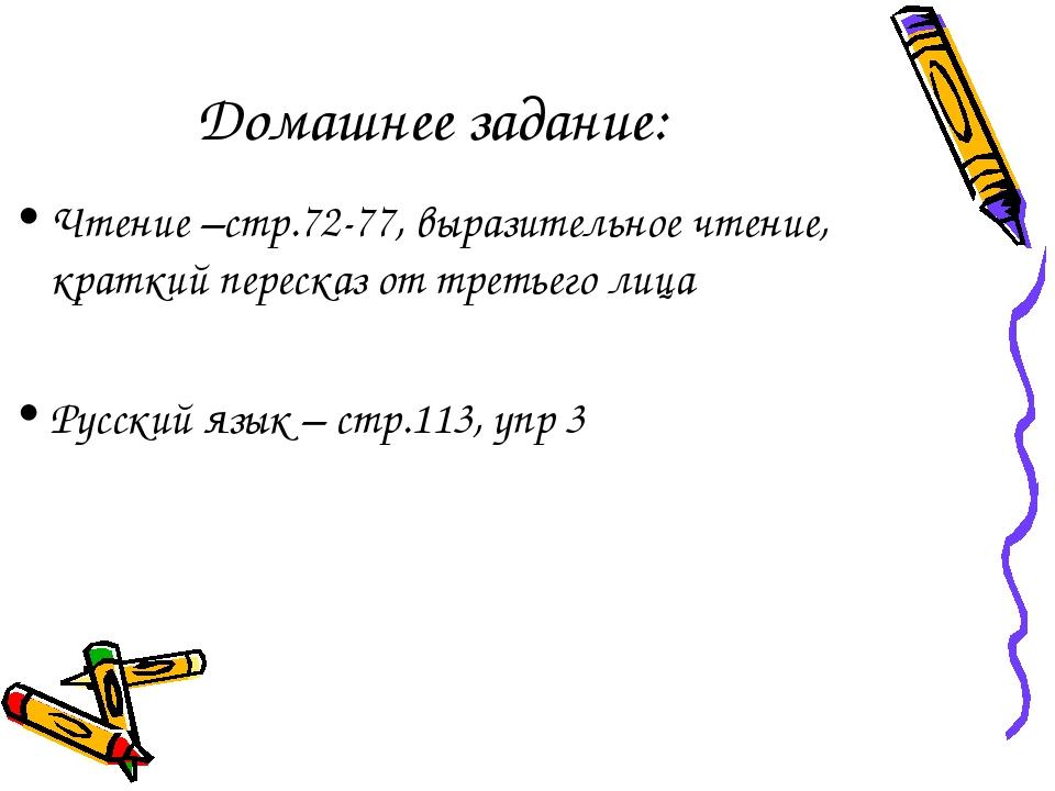 Домашнее задание: Чтение –стр.72-77, выразительное чтение, краткий пересказ о...