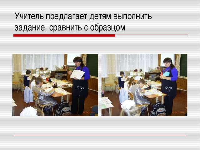 Учитель предлагает детям выполнить задание, сравнить с образцом