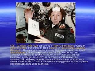 18—19 марта 1965 года совместно с Павлом Беляевым совершил полёт в космос в к