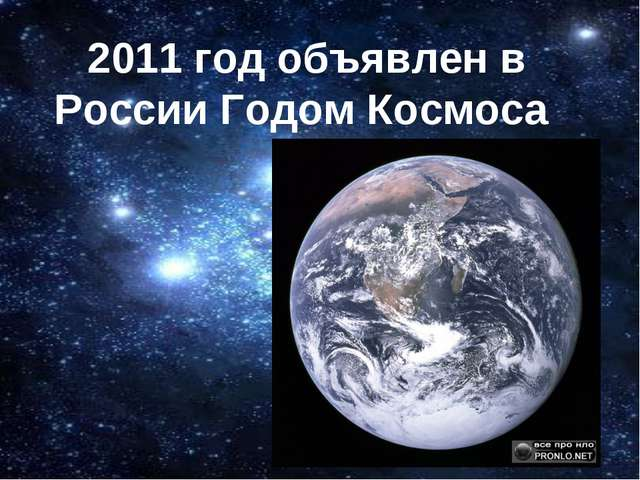 2011 год объявлен в России Годом Космоса