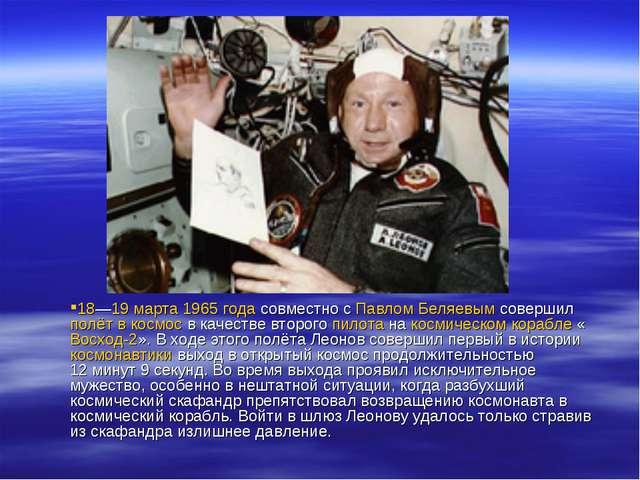 18—19 марта 1965 года совместно с Павлом Беляевым совершил полёт в космос в к...