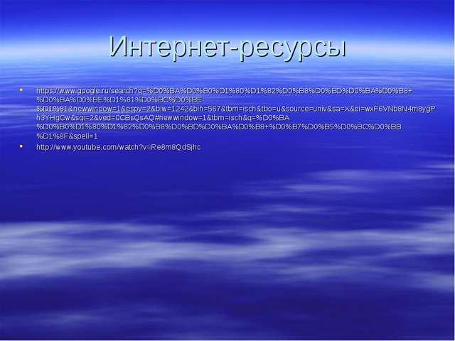 Интернет-ресурсы https://www.google.ru/search?q=%D0%BA%D0%B0%D1%80%D1%82%D0%B...