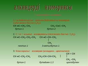құрылымдық изомерия үш байланыстың орнына байланысты изомерия (бутиннен баста