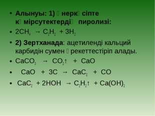 Алынуы: 1) өнеркәсіпте көмірсутектердің пиролизі: 2CH4 → C2H2 + 3H2 2) Зертха