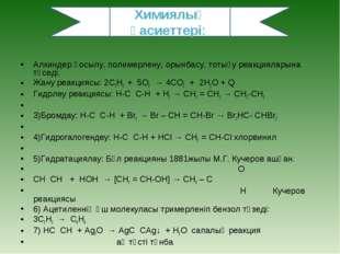 Алкиндер қосылу, полимерлену, орынбасу, тотығу реакцияларына түседі. Жану реа