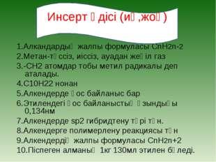 1.Алкандардың жалпы формуласы СnH2n-2 2.Метан-түссіз, иіссіз, ауадан жеңіл га