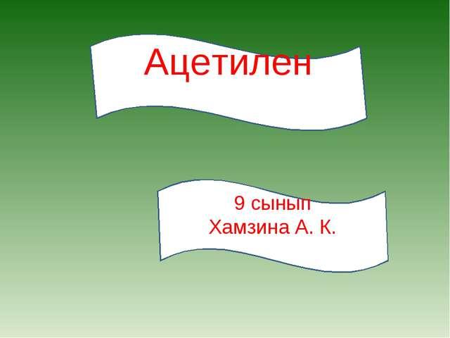Ацетилен 9 сынып Хамзина А. К.