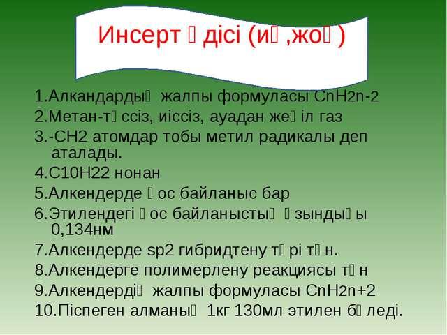 1.Алкандардың жалпы формуласы СnH2n-2 2.Метан-түссіз, иіссіз, ауадан жеңіл га...