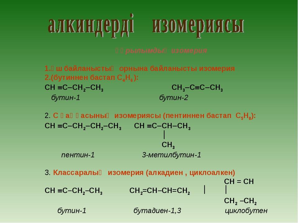 құрылымдық изомерия үш байланыстың орнына байланысты изомерия (бутиннен баста...
