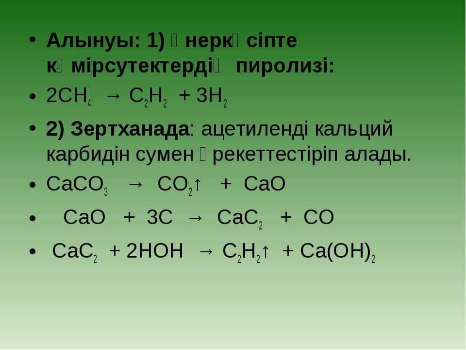 Алынуы: 1) өнеркәсіпте көмірсутектердің пиролизі: 2CH4 → C2H2 + 3H2 2) Зертха...