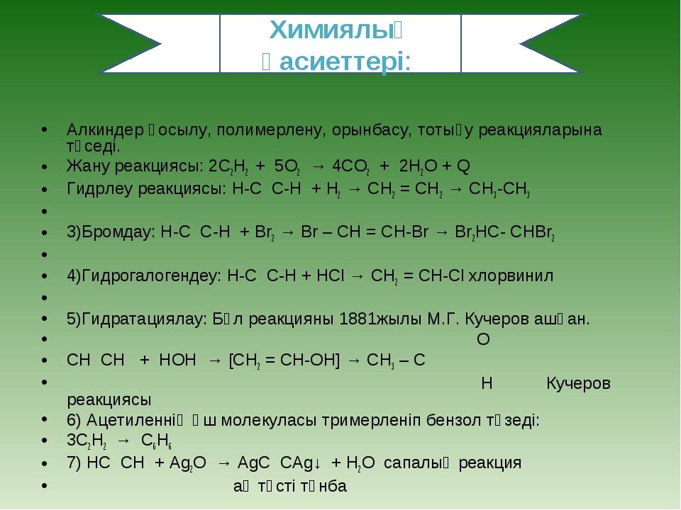 Алкиндер қосылу, полимерлену, орынбасу, тотығу реакцияларына түседі. Жану реа...