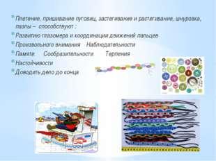 Плетение, пришивание пуговиц, застегивание и растегивание, шнуровка, пазлы –