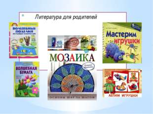 Литература для родителей