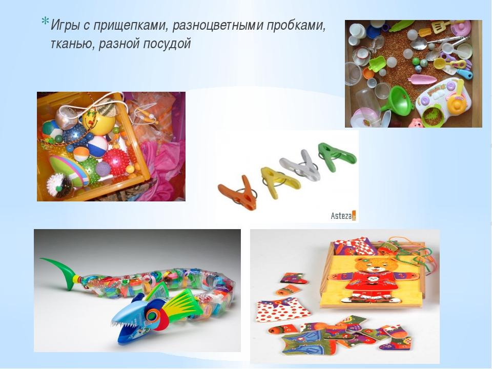 Игры с прищепками, разноцветными пробками, тканью, разной посудой