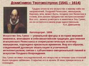 Доми́никос Теотоко́пулос (1541 – 1614) Автопортрет. 1604 Искусство Эль Греко