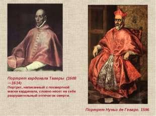 Портрет кардинала Таверы (1608—1614) Портрет, написанный с посмертной маски к