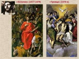 «Эсполио» (1577-1579) «Троица» (1570-е).