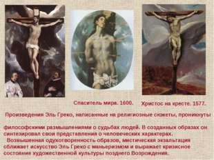 Христос на кресте. 1577. Спаситель мира. 1600. Произведения Эль Греко, написа