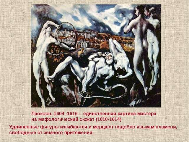 Лаокоон. 1604 -1616 - единственная картина мастера на мифологический сюжет (1...