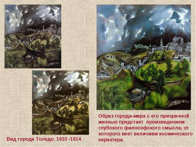 Вид города Толедо. 1610 -1614 Образ города-мира с его призрачной жизнью предс...